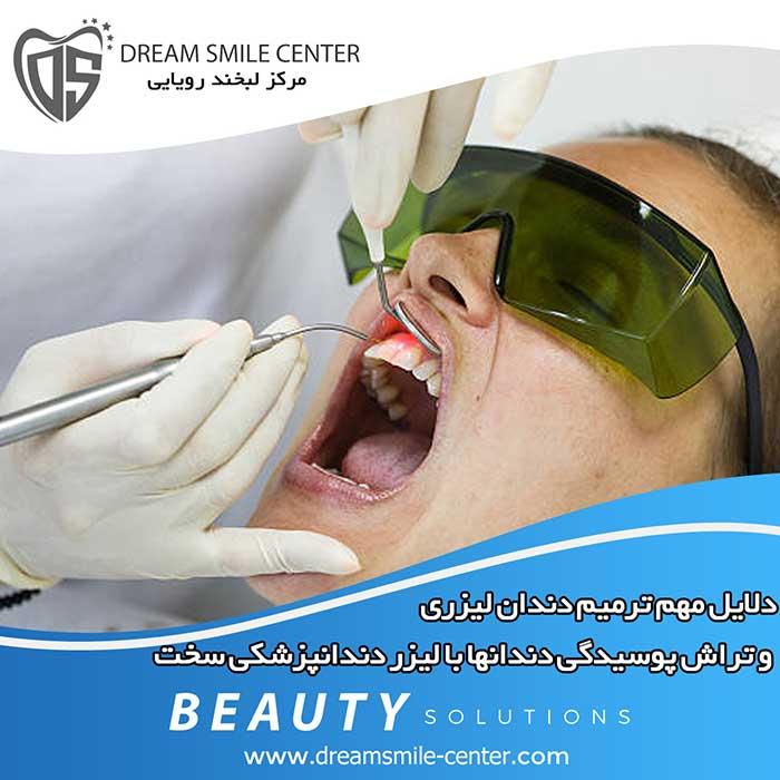 لیزر تراپی دندان اصفهان