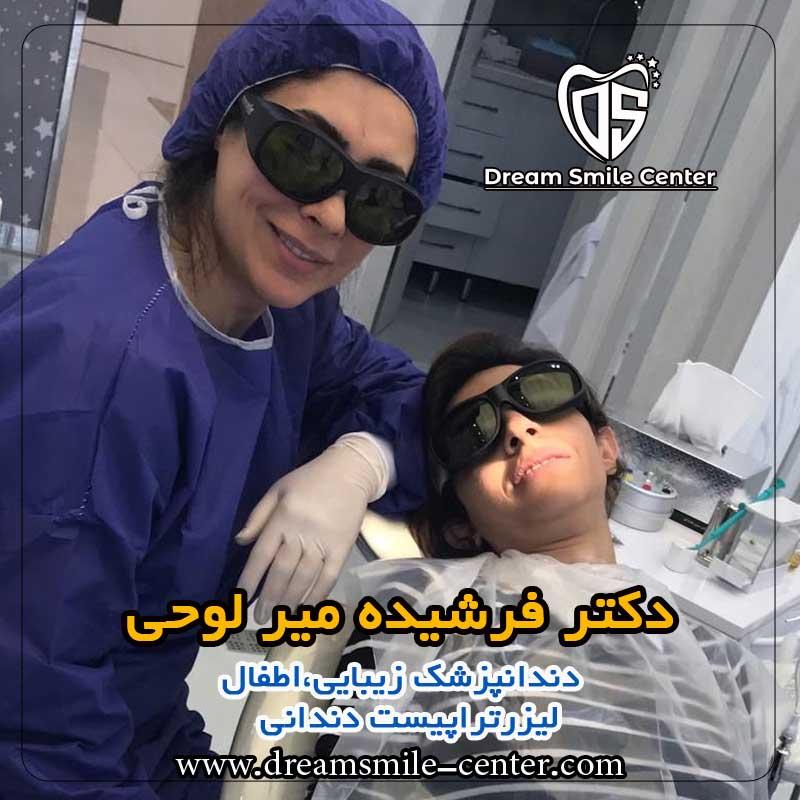 دکتر فرشیده میرلوحی -متخصص دندانپزشکی کودکان در اصفهان