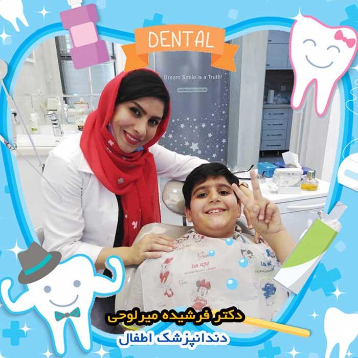 دکتر فرشیده میراوحی متخصص دندانپزشکی اطفال در اصفهان