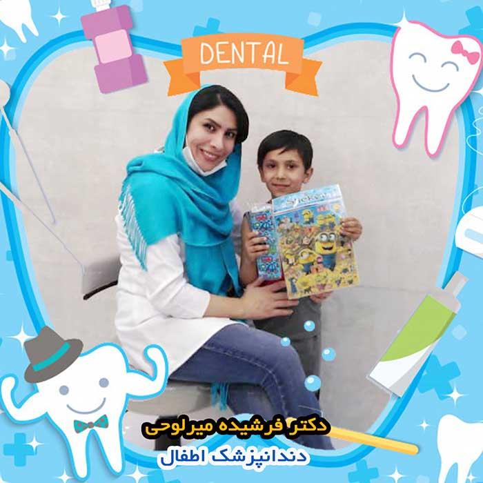 دکتر فرشیده میراوحی متخصص دندانپزشکی کودکان در اصفهان