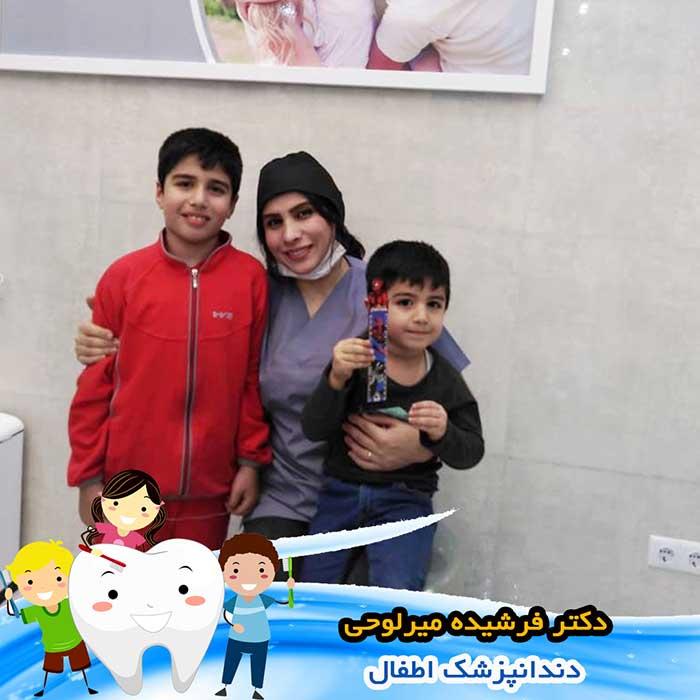 دندانپزشک اطفال در اصفهان