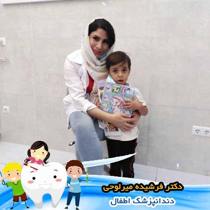 دندانپزشک کودک در اصفهان