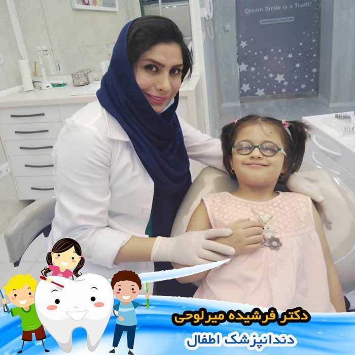 دندانپزشک کودکان در اصفهان