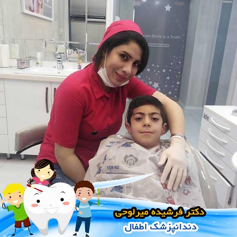 متخصص دندانپزشکی کودکان در اصفهان