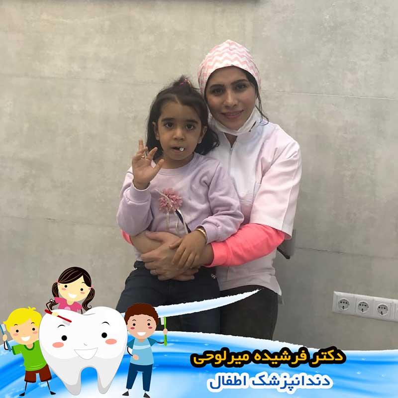 بهترین دندانپزشک کودکان در اصفهان