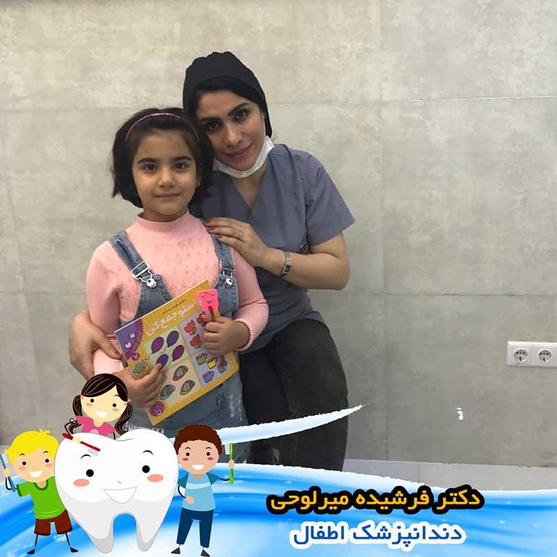 دندانپزشکی اطفال اصفهان