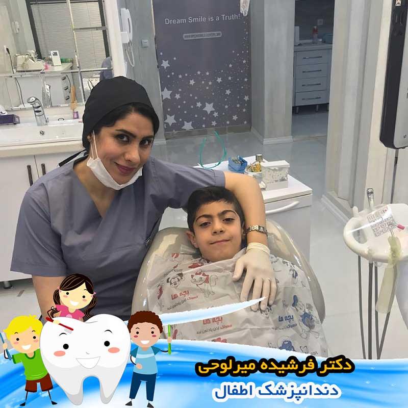 متخصص دندانپزشک کودکان در اصفهان
