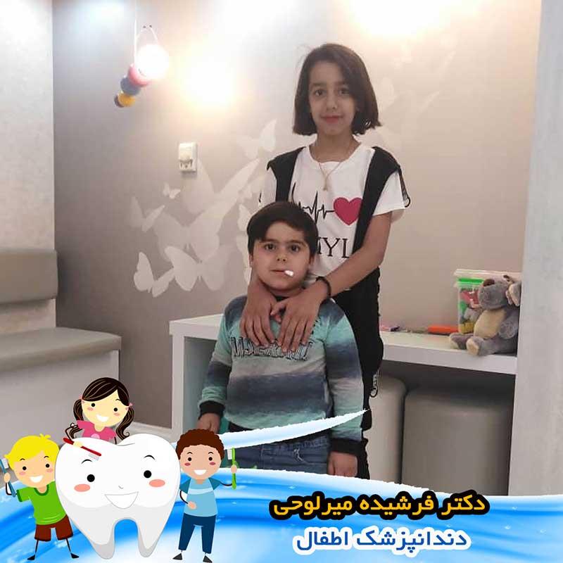 متخصص دندانپزشکی کودکان اصفهان