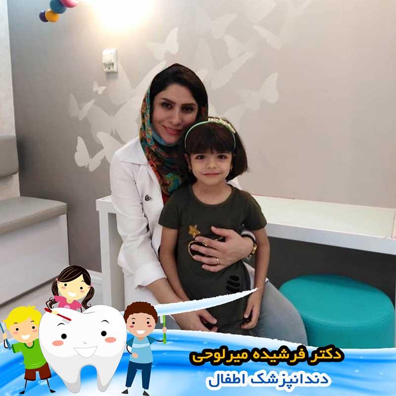 بهترین متخصص دندانپزشکی اطفال اصفهان