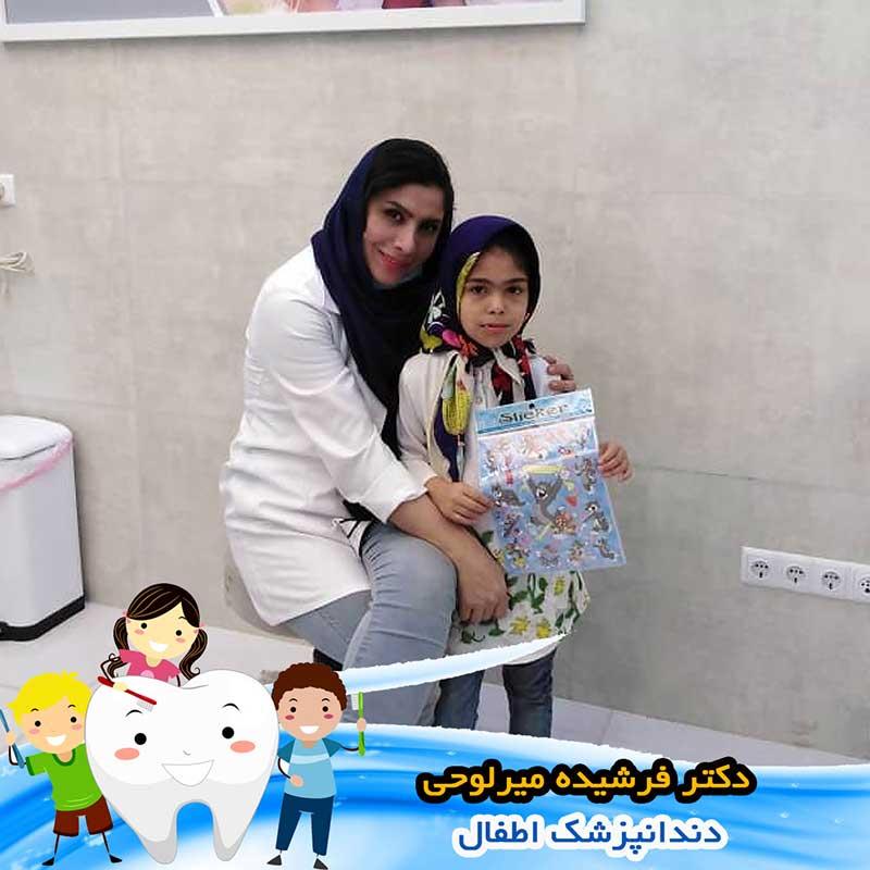 دکتر فرشیده میرلوحی بهترین متخصص دندانپزشکی کودکان