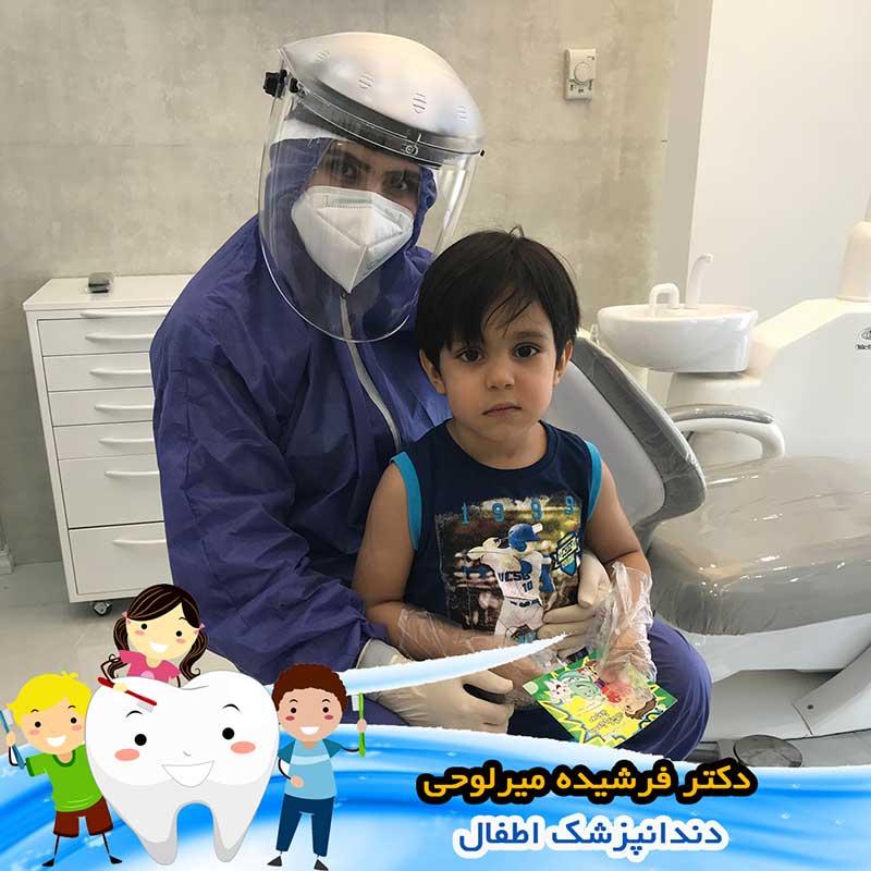 متخصص دندان کودکان اصفهان