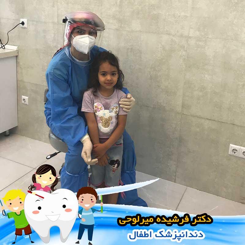 متخصص دندانپزشکی اطفال اصفهان