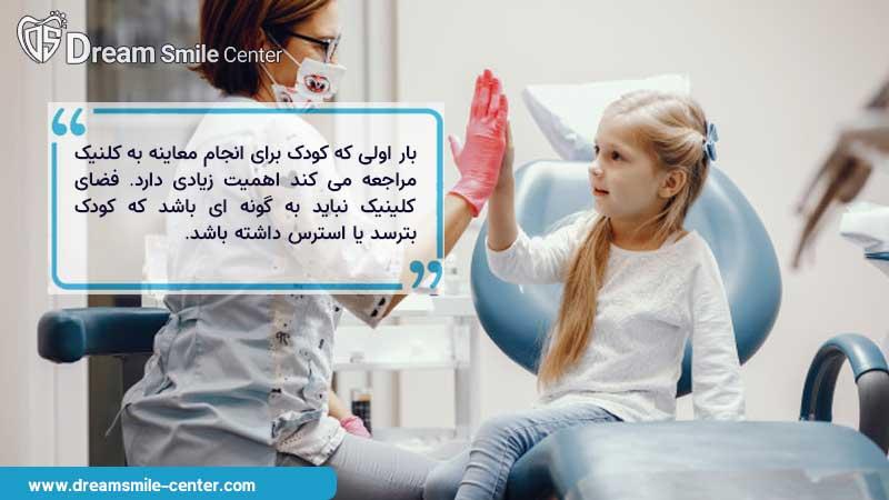 جذاب کردن کلینیک دندانپزشکی کودک