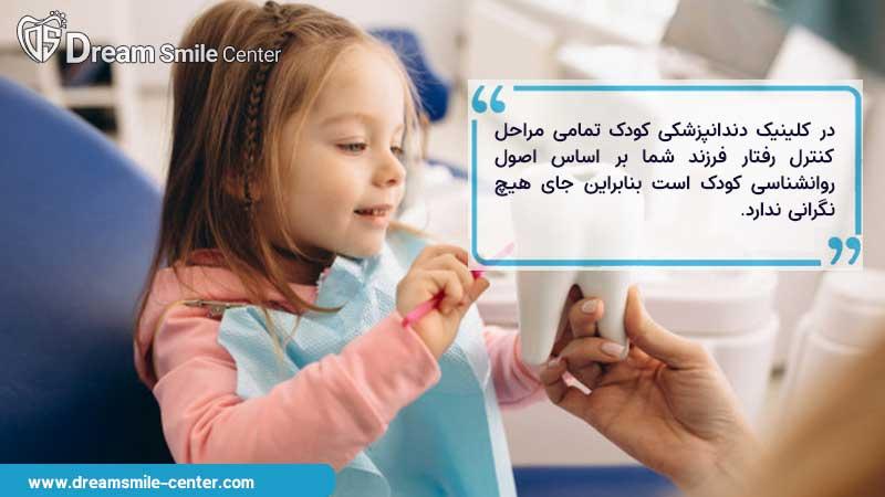 راه های جذاب کردن کلینیک دندانپزشکی کودک