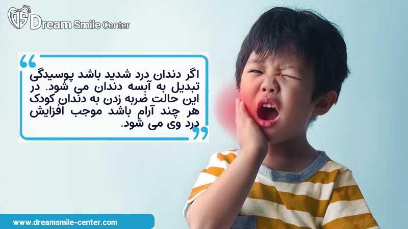 درمان دندان درد کودک در اثر آبسه کردن